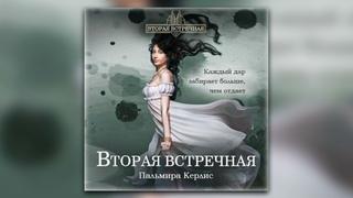 Вторая встречная - Пальмира Керлис (аудиокнига)