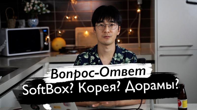 Кто такие SoftBox Отвечаю на вопросы подписчиков Prince Lemon