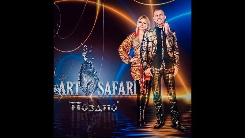 Art Safari ПОЗДНО ПОЗДНО NEW Russische Musik 2021* новый хит