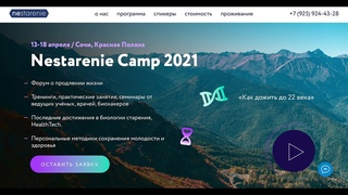 Nestarenie Camp 2021 - форум о продлении жизни