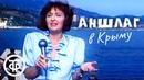 Аншлаг в Крыму 1991