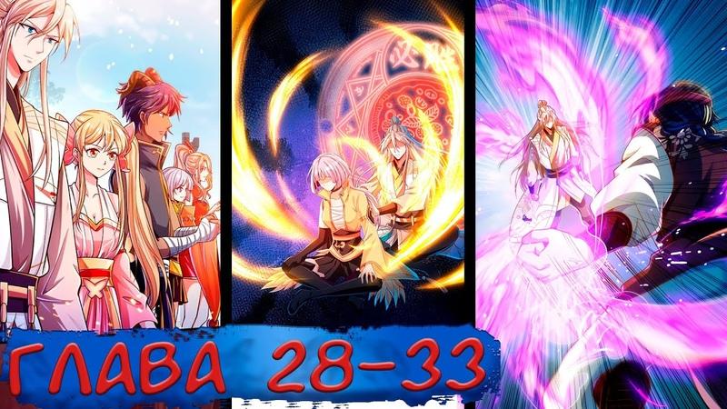 28 33 Озвучка маньхуа Перерождение Бога глава 28 33