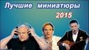 КВН Сборник лучших миниатюр / Сезон 2015