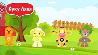 Tiny love учим букву Э и поем песенки в мультике для детей от Тини лав алфавит