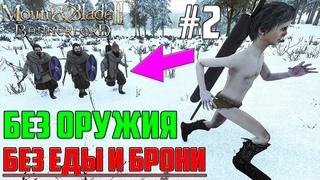ОДИН ПРОТИВ ВСЕХ ▶ ГОЛОДНЫЕ ИГРЫ! Прохождение Моунт энд Блейд 2: Баннерлорд на Русском #2 #letsplay #летсплей #soulplay