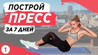 ПРЕСС ЗА НЕДЕЛЮ   ДЕНЬ 1. ЭКСПРЕСС-МАРАФОН