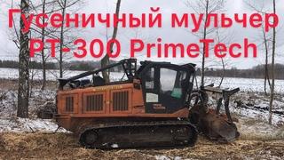 Мульчер лесной - Гусеничный мульчер PT-300 PrimeTech РАСЧИСТКА ЛЭП,ГАЗОПРОВОДА,НЕФТЕПРОВОДА,ОБОЧИН