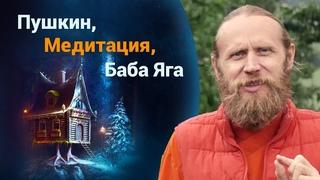Как вернуть вдохновение на медитацию? Разворот на 180°   Как поможет Пушкин и Баба Яга?