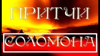 Мудрые Притчи Соломона