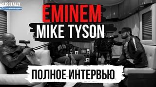 Майк Тайсон учит Эминема жизни, откровенный разговор мотивация легенд бокса и рэпа.