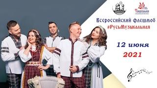 Русь музыкальная - всероссийский песенный флешмоб фестиваля Русь танцевальная 2021
