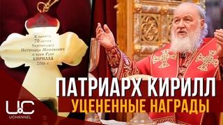 ПАТРИАРХ КИРИЛЛ НАГРАДИЛ СВЯЩЕННИКОВ УЦЕНЕННЫМИ КРЕСТАМИ | АНДРЕЙ КУРАЕВ
