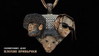 Скриптонит, qurt - Плохие привычки [Official Audio]