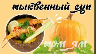 """Суп-пюре тыквенный """"ТОМ ЯМ"""" (Парк мамского периода)"""
