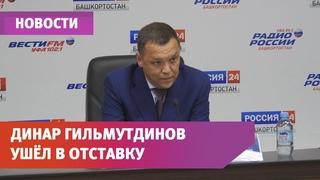 Главный гаишник Башкирии Динар Гильмутдинов ушёл в отставку