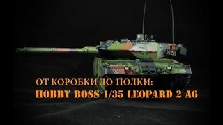 От коробки до полки: Hobby boss 1/35 Leopard 2 A6