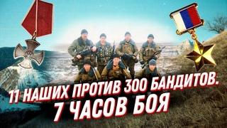 7 часов боя под Серноводском: 11 неизвестных солдат против 300 бандитов