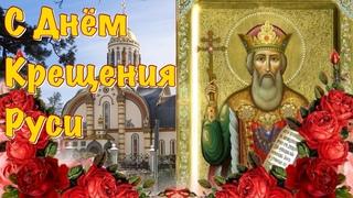 С Днем Крещения Руси Поздравление День равноапостольного князя Владимира С Днем Ангела Владимир!