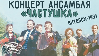 Играй, гармонь! | Концерт ансамбля «Частушка» в г. Витебск (Республика Беларусь) | ©1991