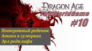 Прохождение Dragon Age: Origins [#10] (Потерянный ребенок | Атака в сумерках | Эрл Редклифа)