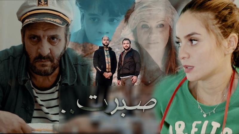 Karim Elgang Ft Abdallah Kourde Sbart Official Video كريم الغانغ و عبد الله الكرد صبرت