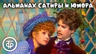 Анохина, Кузнецов и Шарыкина. Инсценировка юмористического рассказа Счастливая любовь (1980)