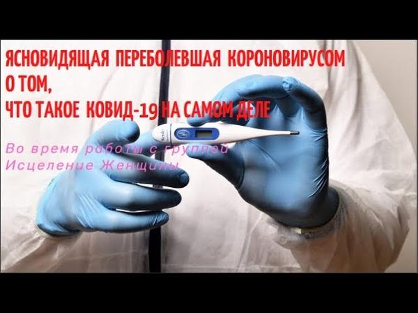 Глубокое осознание женщины о природе коронавируса