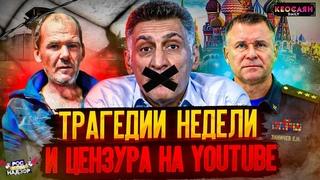 Гибель главы МЧС Зиничева / Трагедия в Кузбассе / Цензура на YouTube   «РКН Free»