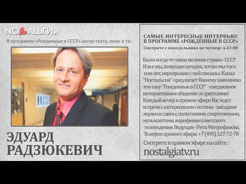 Эдуард Радзюкевич Рожденные в СССР Ностальгия 2021