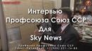 Интервью Профсоюза Союз ССР для Sky News 19 01 2019