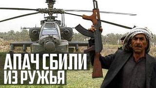АПАЧ сбит ИЗ РУЖЬЯ! ВСЯ ПРАВДА про AH-64D Apache в Ираке!
