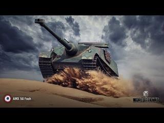 AMX 50 Foch B щелкает ЛБЗ как орешки в World of Tanks - WOT лучшие реплеи