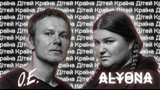 Океан Ельзи - Країна дітей (feat. alyona alyona) (alyona alyona version)