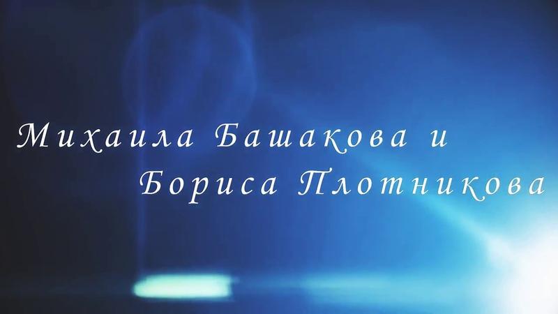 Михаил Башаков и Борис Плотников Здесь и сейчас