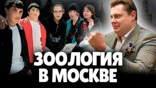 Евгений Понасенков про приезжих и молодежь Москвы