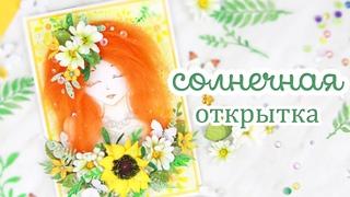 Открытка с девушкой / Скрапбукинг /открытка своими руками/ scrapbooking card handmade