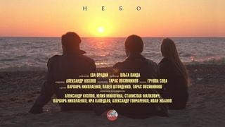 Сова — Небо (official video)