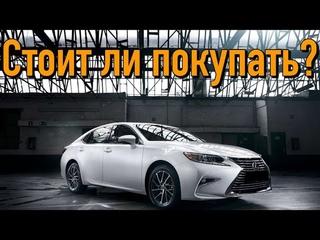 Lexus ES XI проблемы   Надежность Лексус ЕС 6 с пробегом
