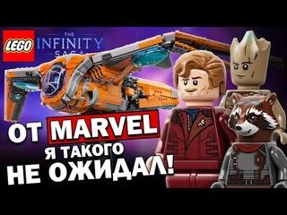 LEGO Marvel 76193 Корабль Стражей Бенатар. Обзор Лего Супер Герои 2021. Lego Infinity Saga Benatar