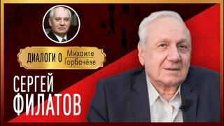 Диалоги о Михаиле Горбачёве: СЕРГЕЙ ФИЛАТОВ