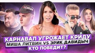 Валя Карнавал УГРОЖАЕТ КРИДУ. Миша Литвин vs Эрик Давидыч КТО ПОБЕДИТ?