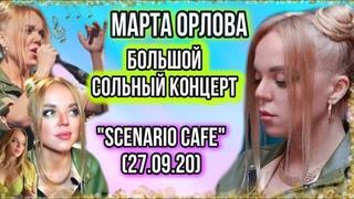 """Большой сольный концерт Марты Орловой. Cafe """"Scenario"""". ()."""