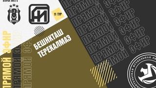 БЕШИКТАШ - ТЕРЕКАЛМАЗ . 🟡 11-й тур Второй лиги ЛФЛ КБР сезона 2021.