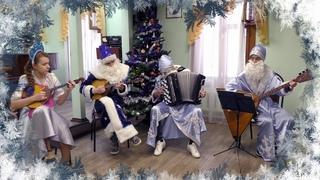 """Новогоднее поздравление от ансамбля """"Триоль+"""""""