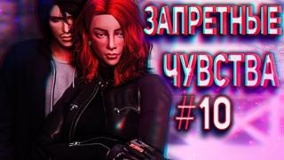ЗАПРЕТНЫЕ ЧУВСТВА | 10 серия (финал) | The Sims 4 сериал (с озвучкой) Анимация