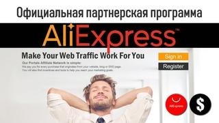 Официальная партнерка AliExpress 💲 Affiliate program Aliexpress 💲