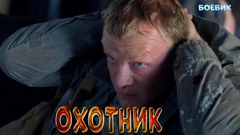 Суровый фильм на реальных событиях Охотник Русские детективы