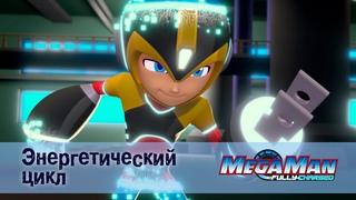 МегаМен. Полный заряд - Эпизод 16. Энергетический цикл - Мультфильм по компьютерной игре