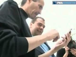 Стив Джобс подарил Д  Медведеву iPhone 4!!