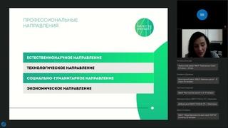 Всероссийский профориентационный урок (8-9 класс)
